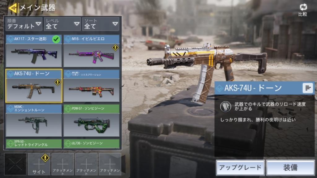 AKS-74Uドーン